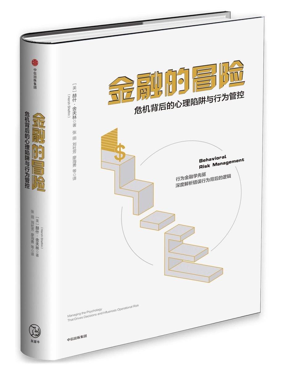 正版包邮 金融的冒险:危机背后的心理陷阱与行为管控 赫什舍夫林著 经济学与管理进行结合商业管理 投资理财金融商业管理书籍