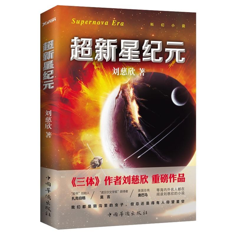 正版 超新星纪元 刘慈欣倾情作序――《写给女儿的信:200年后的世界》,给女儿写信大胆畅想200年后的世界畅销书籍科幻文学小说