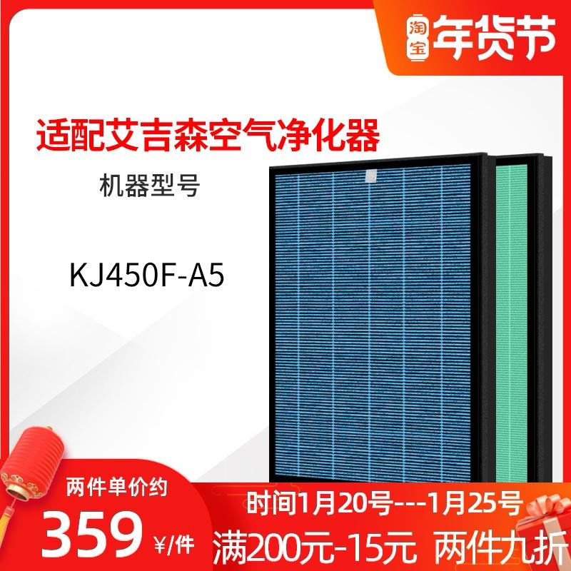 适配agcen艾吉森家用空气净化器滤网KJ450F-A5复合除甲醛过滤芯