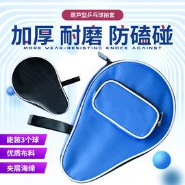 容量包半圆形球包易携带乒乓球拍包套收纳袋横拍直拍训练保护套图片