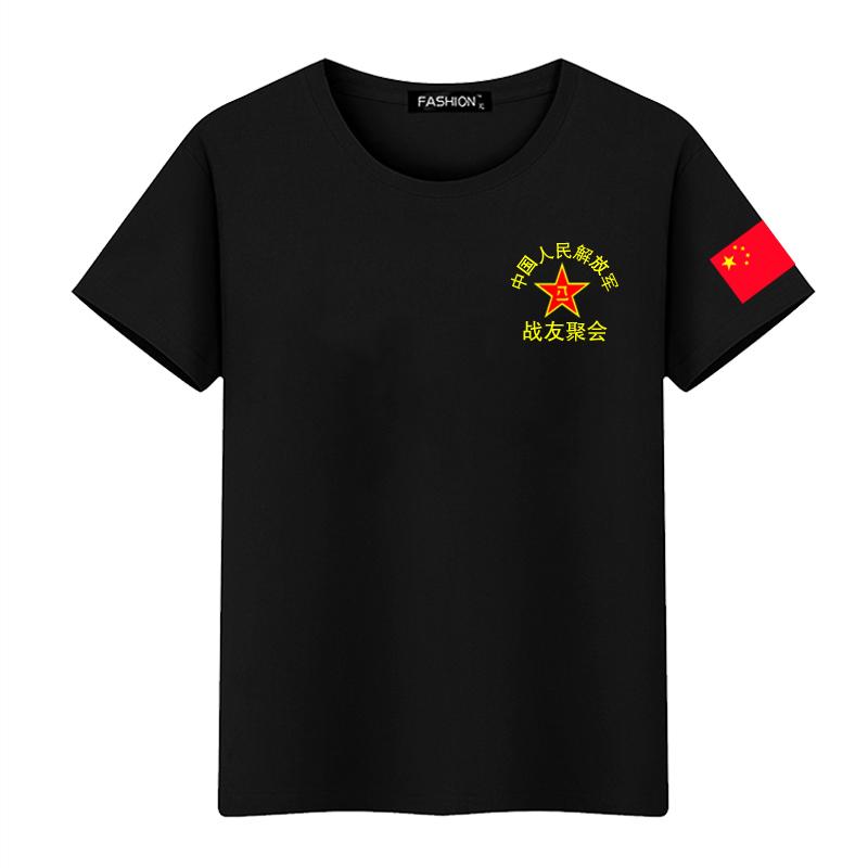 八一纪念战友聚会T恤建军节短袖军旅衣服中国退伍军人老兵纪念衫