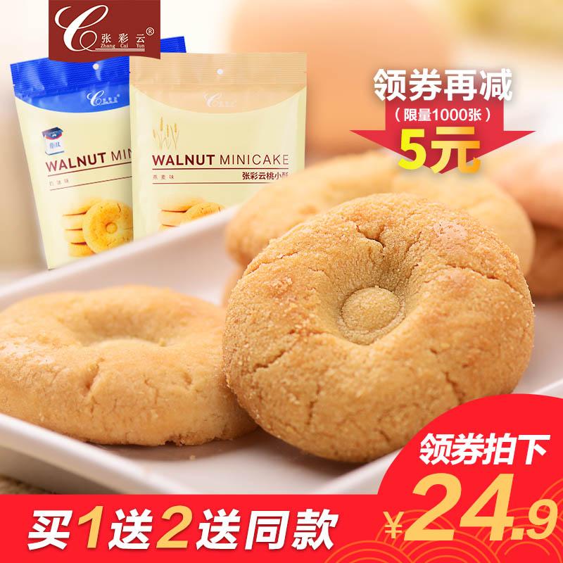 【买1送2送同款】张彩云手工江西桃酥饼干传统糕点点心零食小吃