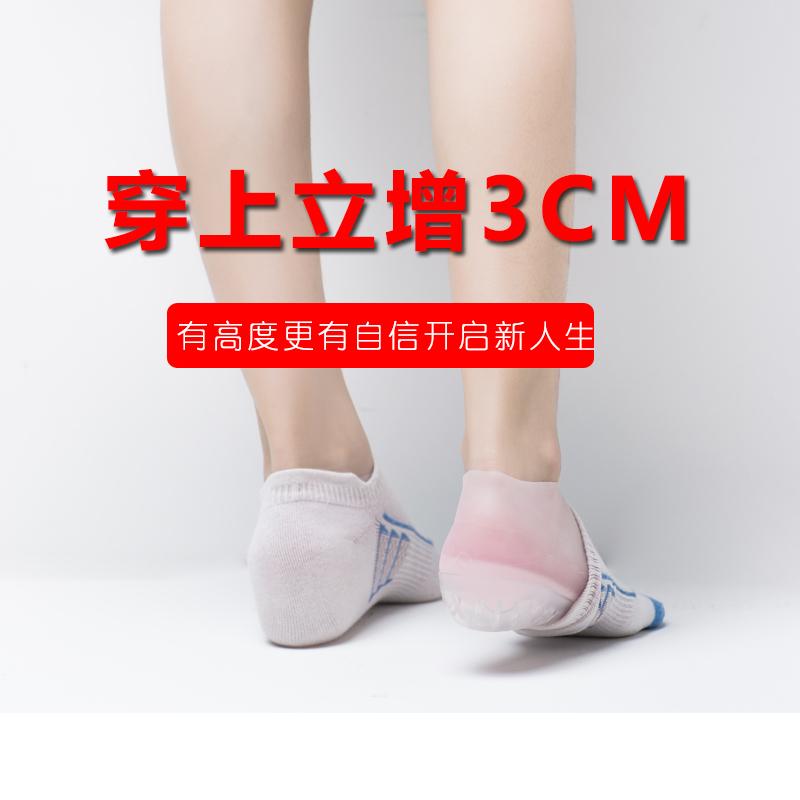 日韩透气半垫隐形面试薛之谦男女式3cm高鞋垫女可穿戴式袜子抖音