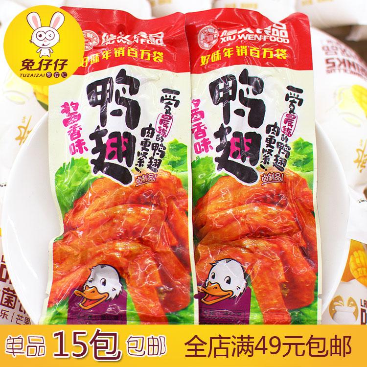 温州产修文酱香鸭翅膀即食鸭肉零食品香卤中翅尖小包吃散装45g