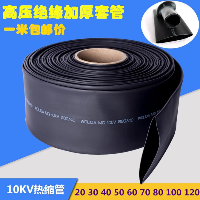 120MM加厚 防水高压绝缘套管 10KV黑色热缩套管电线保护套收缩管20