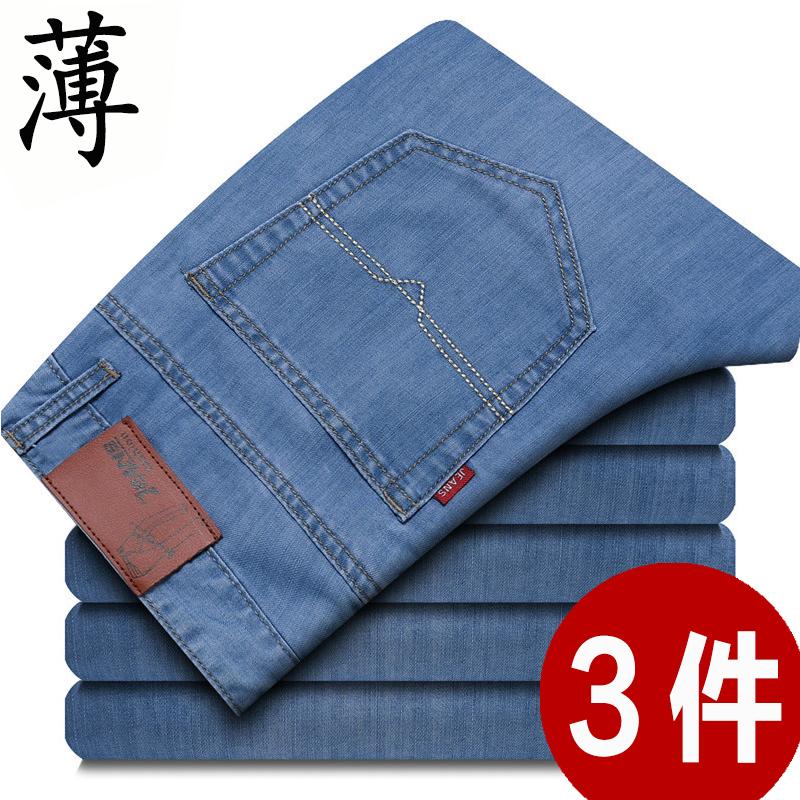 夏季牛仔裤男宽松直筒夏天薄款浅色超薄男裤新款男士冰丝休闲裤子