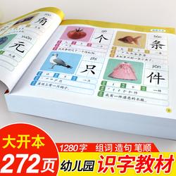 儿童认字书幼儿园看图识字卡片学龄前0-3-6岁宝宝汉字拼音早教卡