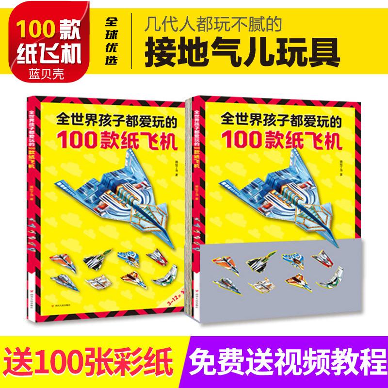 100款纸飞机折纸手工书大全彩色专用宝宝儿童小学生益智游戏玩具