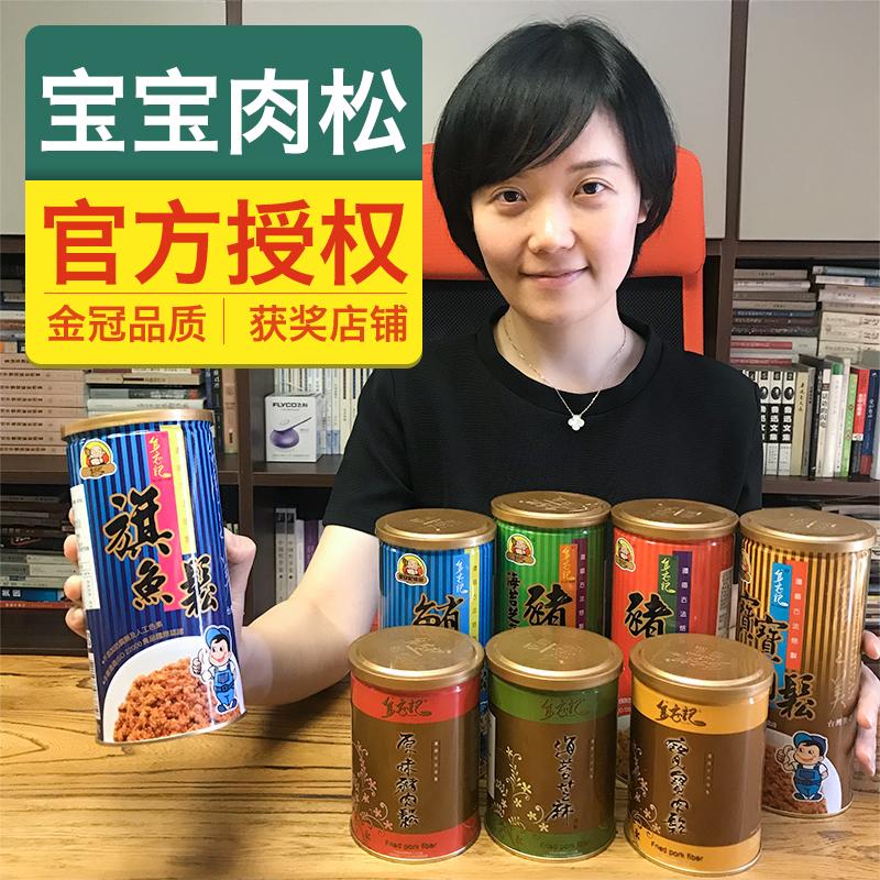 Цзинань, Тайвань детские Флосс Пайн-младенец консервированный кальциевый флис на младенца Пищевая добавка Tong Rou Song без Добавить рыбу