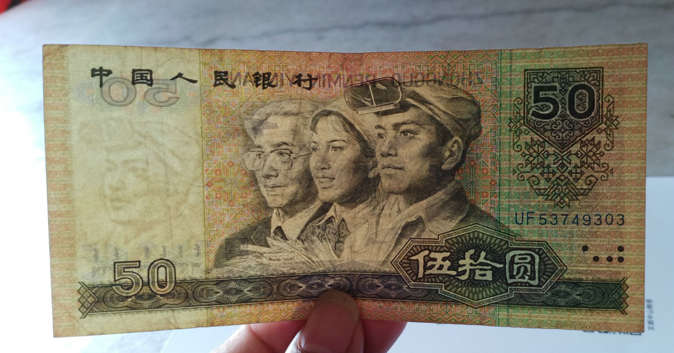 The fourth set of RMB 1990 50 yuan banknote 9050 circulation UF crown tail 9303 fidelity