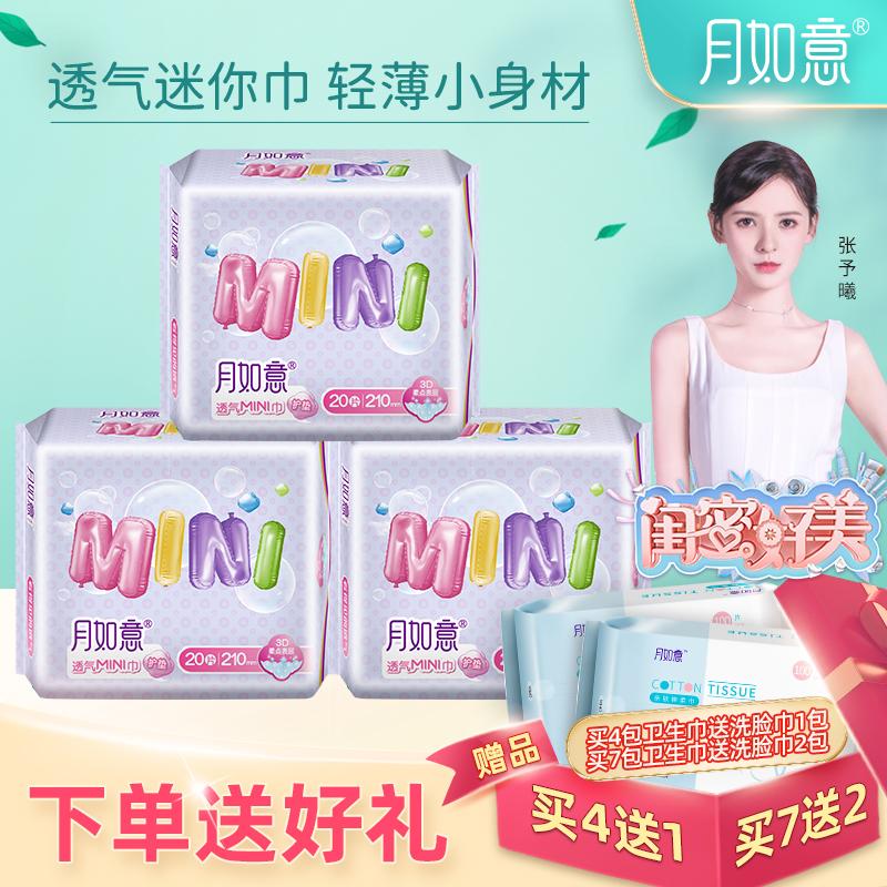 月如意mini迷你透气干爽经期卫生巾评价好不好?