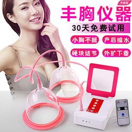電動豐胸儀器胸部按摩器增大豐乳乳腺疏通下垂力挺家用護理產品圖片