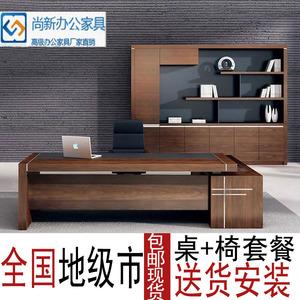 特價新款家具老板桌椅組合大氣辦公桌大班臺主管桌現代簡約經理臺
