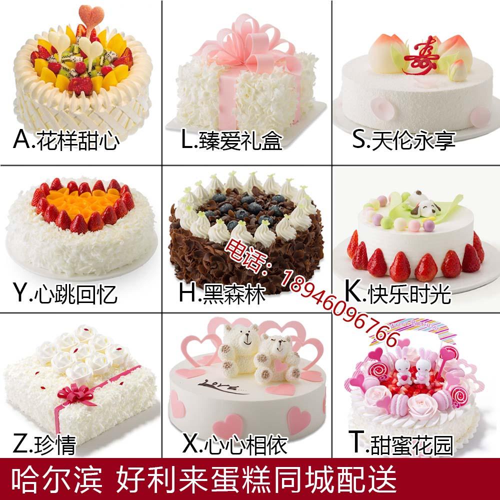 哈尔滨好利来蛋糕店好利来生日蛋糕哈尔滨配送速递当天送货上门