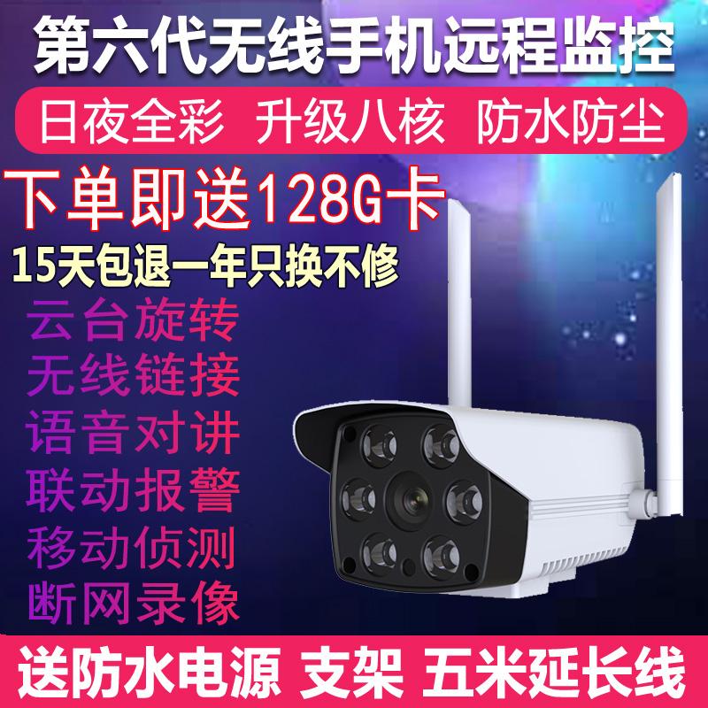 引弘泰无线摄像头室内外防水监控器