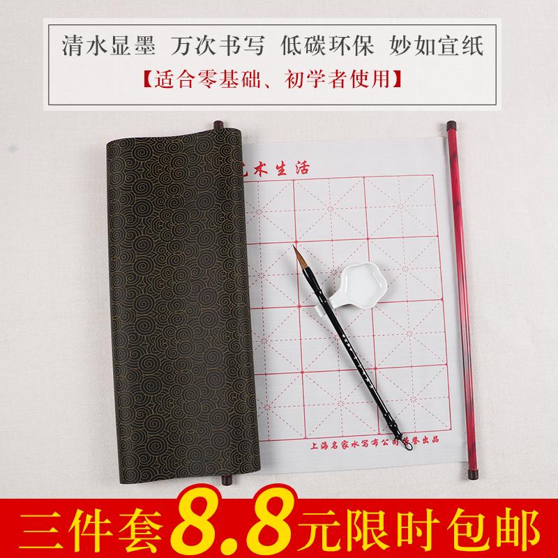 1.5米大中小号空白米字格仿宣水写布水写纸初学者毛笔字帖套装