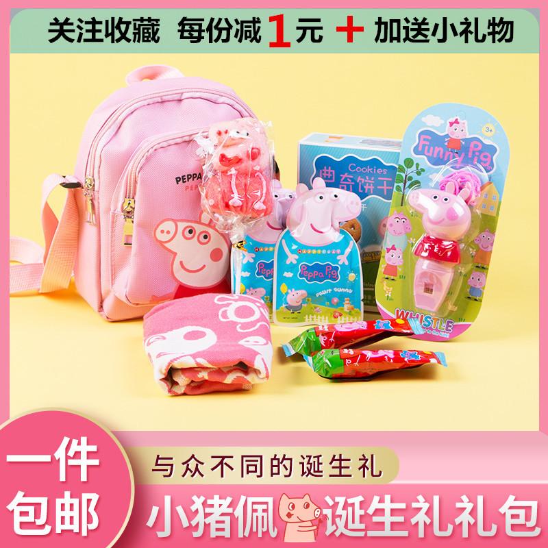 热销28件假一赔三零食礼包幼儿园儿童节生日小猪书包