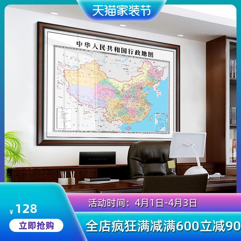 中国地图世界挂图省市全新版挂画
