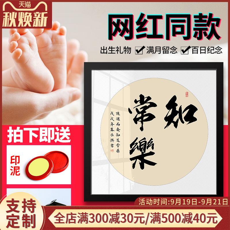 知足常樂字畫嬰兒小腳丫腳印攜手一生手足情深寶寶手足印書法掛畫