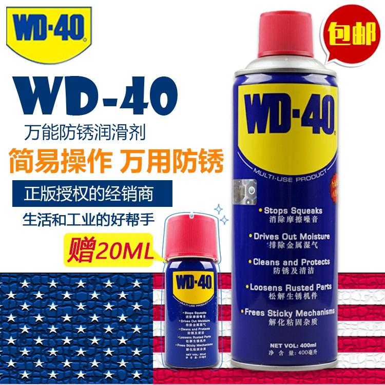 正品WD40防锈润滑剂美国WD-40金属除锈汽车螺丝防锈油松动剂