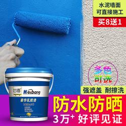 外墙漆防水防晒外墙涂料室外乳胶漆