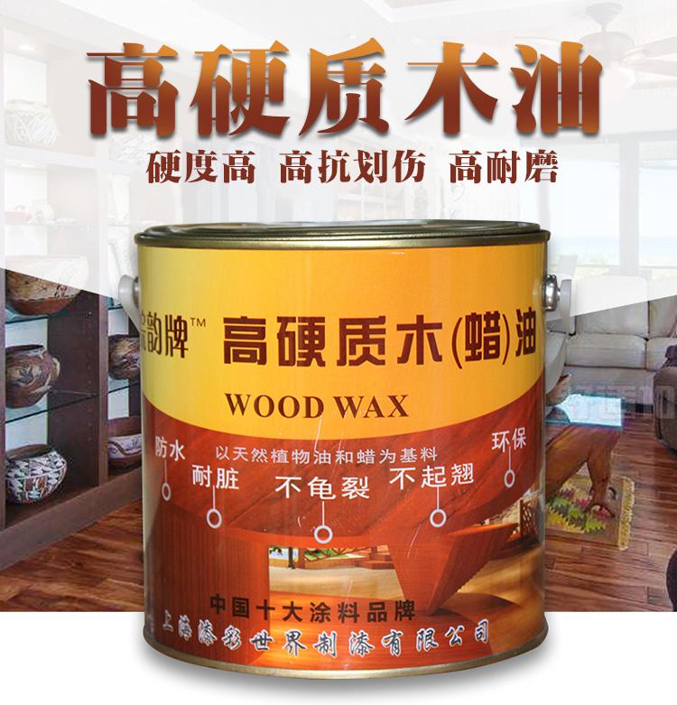 清漆木蜡油底油透明防腐木油漆代桐油木用实木防水木头漆上色自喷