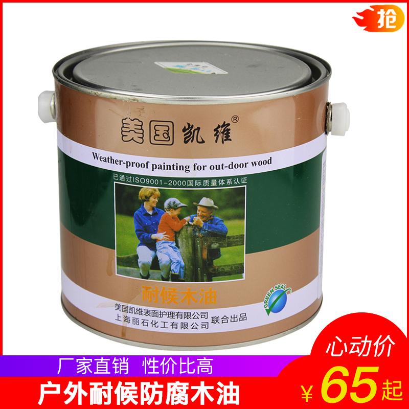 高光亮光防腐木油木蜡油擦色实木底油透明色清漆户外耐候木地板漆