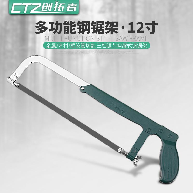 小钢锯架强力锯弓钜子手工锯家用铁锯手锯多功能刚钢据架锯工手动