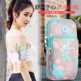 运动手机臂套华为跑步手机臂包手机包女手机袋通用苹果手腕包健身