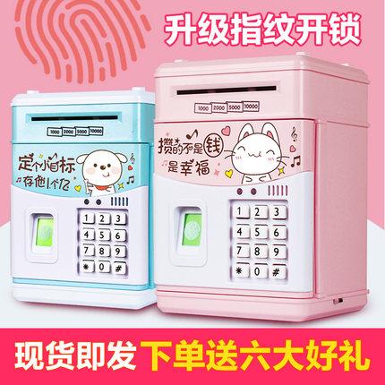 指纹存钱罐创意大号自动密码箱网红儿童防摔储蓄罐大容量储钱罐