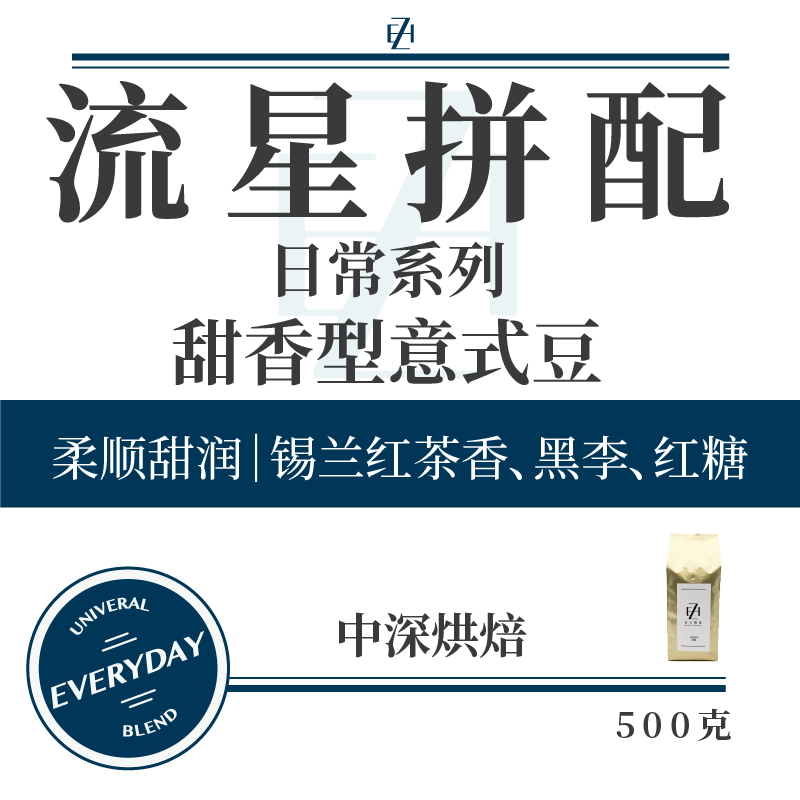 Daily match of broken stone coffee with espresso meteor womens favorite sweet smooth coffee beans 500g