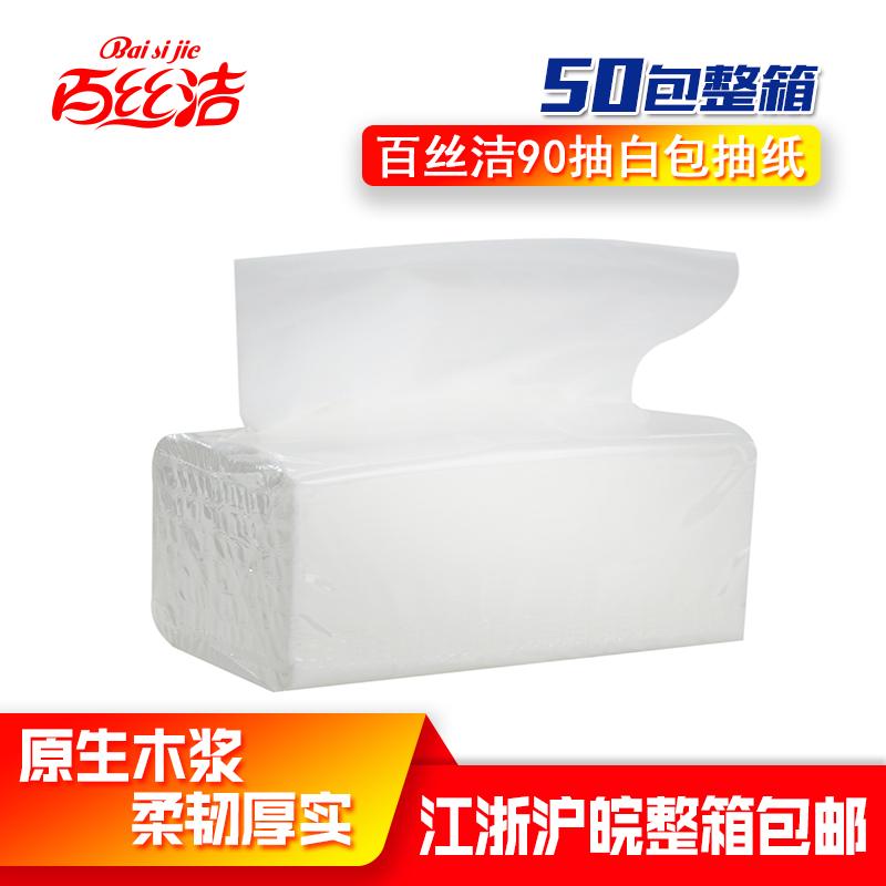 百丝洁抽取式面巾纸原木浆纸张超柔韧3层抽纸纸巾50包