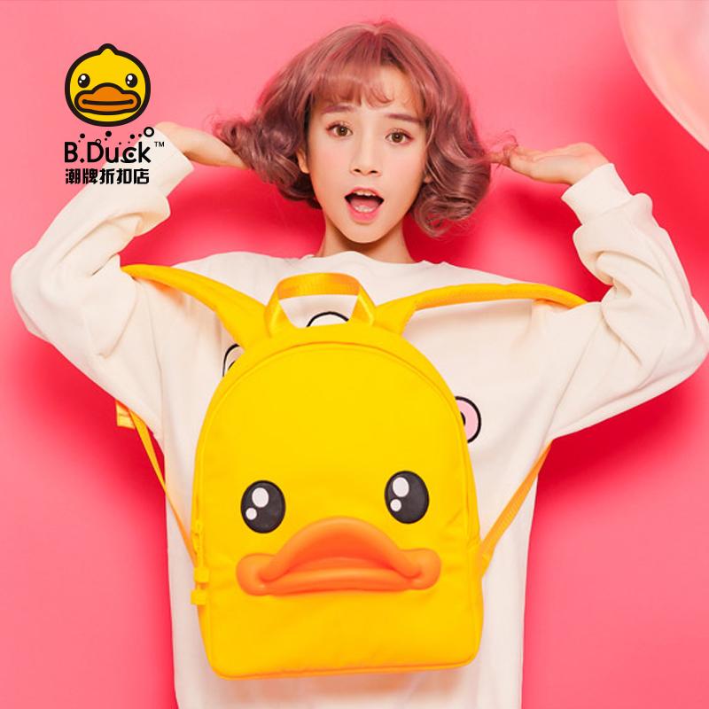 B.Duck小黄鸭3D鸭嘴双肩包女可爱旅行女包牛津布背包韩版学生书包