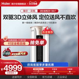 海尔空调柜机2匹P智能新一级变频家用客厅圆柱立式柜机50HB 云畅图片