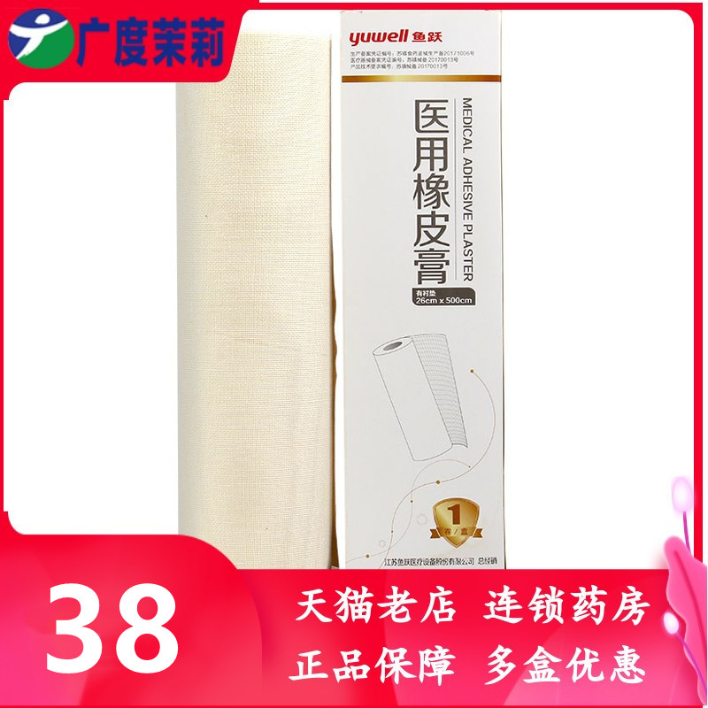 Diving medical ointment 26cm * 500cm * 1 roll with pad GD