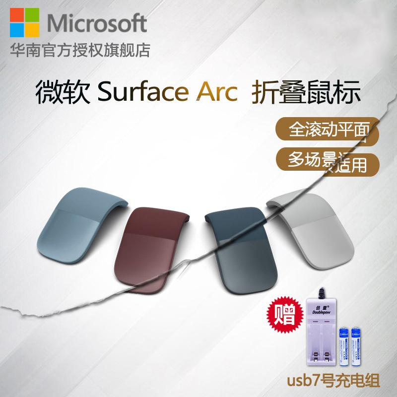 Microsoft/微软Surface Arc蓝牙鼠标 arc touch超薄折叠 win10