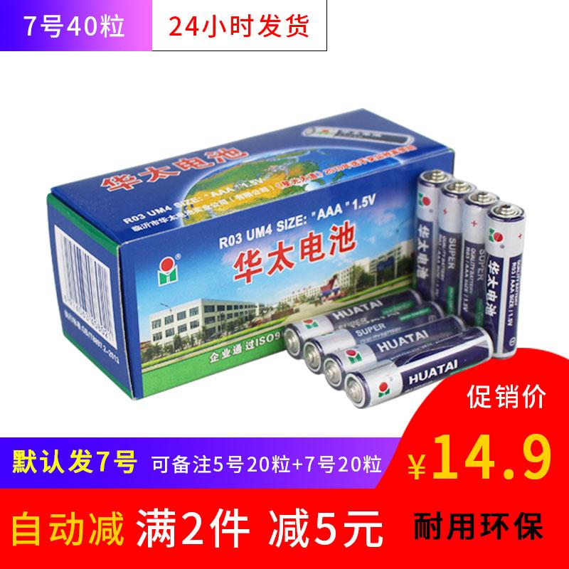 包邮40粒盒装7号华太电池遥控器玩具AA七号普通干电池留言混批5号