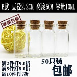 包邮50个透明玻璃瓶小号木塞许愿瓶装藏红花沉香瓶迷你漂流瓶10ML