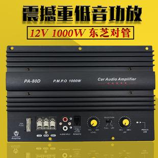 车载音响主板1000W寸大功率12寸10汽车重低音炮功放板12V发烧级