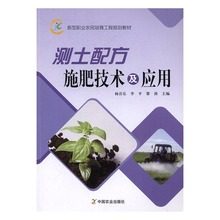 The technology and application of the genuine package, post, soil and formula fertilization