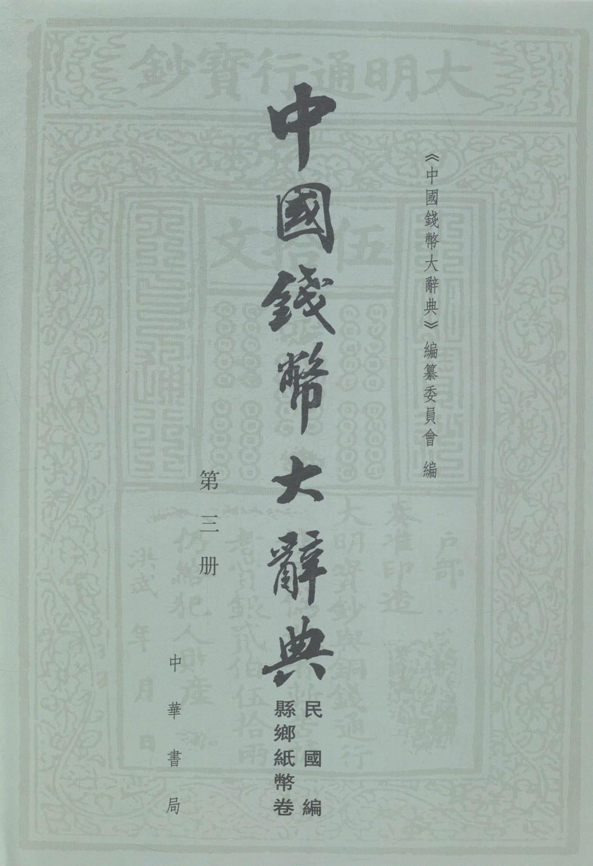 Монеты Республики Китай Артикул 609748481372