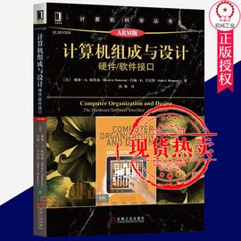现货正版包邮 计算机组成与设计:硬件/软件接口(原书第5版·ARM版) 计算机科学丛书 计算机体系结构计算机组成计算机手册图片