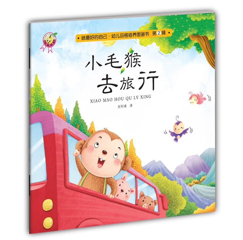 正版 小毛猴去旅行-做己.幼儿品格培养图画书-第2辑 史衍成 书店 平装图画书书籍