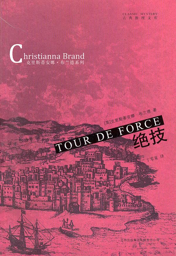 正版包邮 绝技 克里斯蒂安娜·布兰德 书店 外国作品集书籍