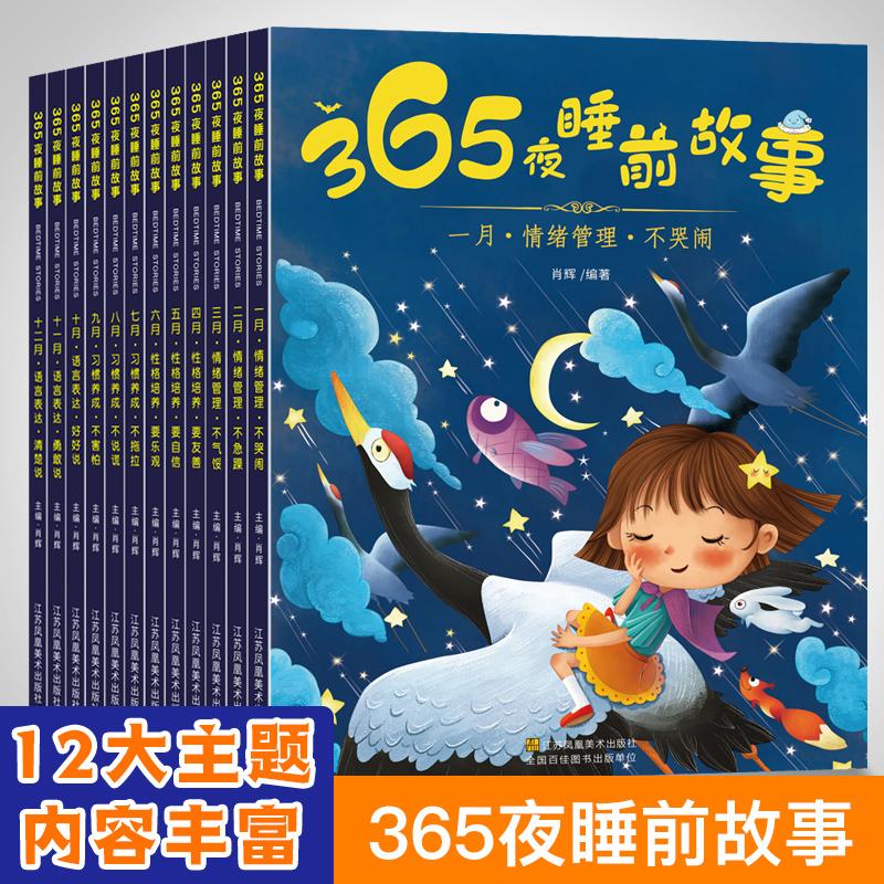 【全套12册】故事书睡前故事大全儿童绘本3岁幼儿绘本阅读亲子2岁6岁4岁3一6一8早教书籍宝宝逆商培养儿童绘本启蒙幼儿园小班童话