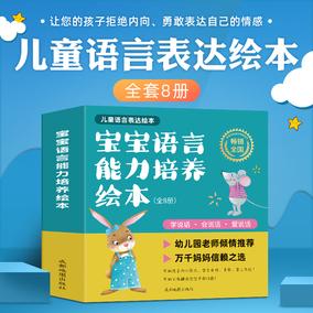 幼儿园亲子阅读全套3到6书本图书