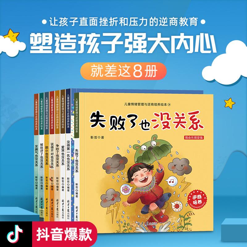 儿童逆商培养绘本阅读1-2岁3-6岁5-8幼儿园绘本老师推荐4岁书籍儿童读物情绪管理儿童书籍宝宝睡前故事书益智3岁书本幼儿早教书籍