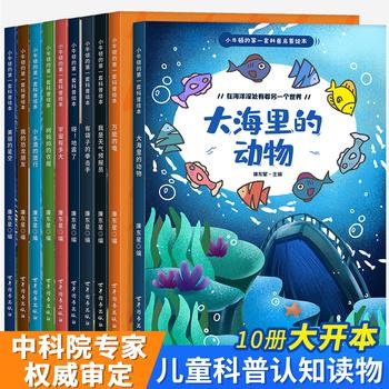 儿童科普绘本图书0-1-2-4岁亲子阅读3-6岁5-8幼儿早教认知启蒙读物幼儿园大班中班小班书籍小牛顿科学馆宝宝漫画睡前故事书一年级