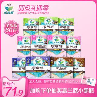 花王衛生巾樂而雅零觸感全周期日夜組合姨媽巾整箱60片