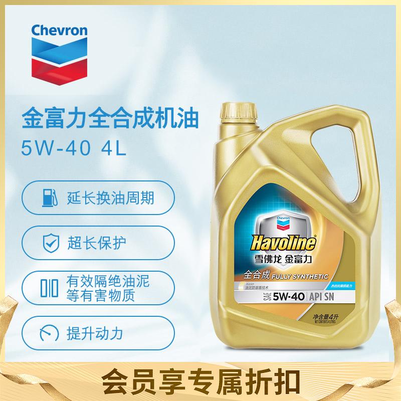【单系统养护】雪佛龙金富力全合成润滑油汽车机油5W-40正品4L升
